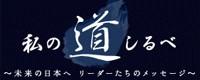【日本経済新聞電子版~私の道しるべ~】 インテグラート株式会社 小川 康
